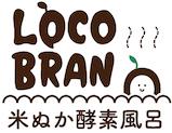 米ぬか酵素風呂 LOCOBRAN